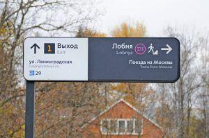 Специалисты завершили благоустройство территорий рядом с первым участком МЦД.Фото: архив, «Вечерняя Москва»