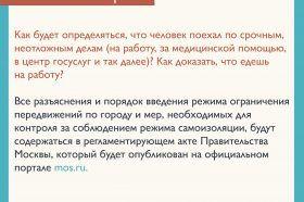 Жителей Москвы просят носить с собой документ, удостоверяющий личность