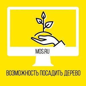 Москвичи смогут заняться озеленением города