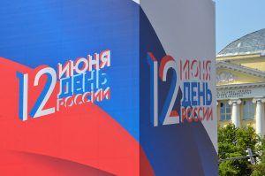 Активисты Молодежной палаты организуют мероприятия ко Дню России. Фото: Анна Быкова