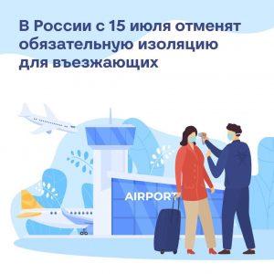 Москвичам рассказали об отмене самоизоляции для прибывающих в Россию из-за рубежа