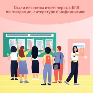 Предварительные итоги ЕГЭ подвели сотрудники Рособрнадзора