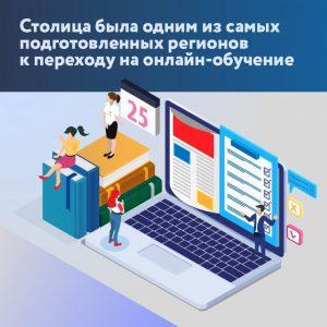 Сергей Собянин оценил влияние пандемии на систему образования в столице