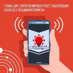 Новые опции добавили в приложение «Социальный мониторинг»