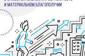 Российская молодежь выбрала главным приоритетом материальное благополучие