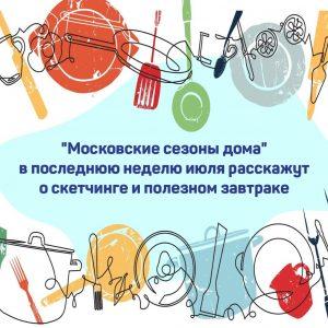Занятие по скетчингу и рассказ о полезном завтраке ждет участников проекта «Московские сезоны дома» на этой неделе