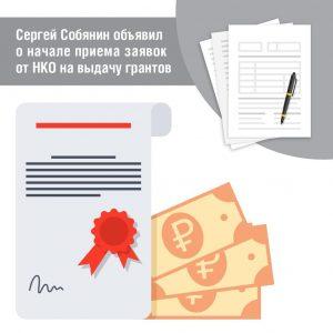 Старт приема заявок на грант мэра Москвы объявили в городе