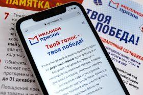Розыгрыш сертификатов в рамках программы «Миллион призов» завершили. Фото: сайт мэра Москвы