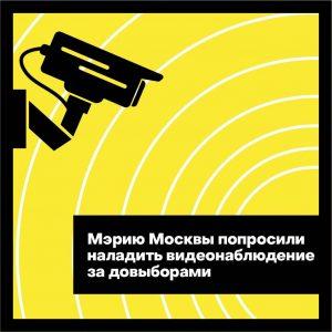 Камеры установят на всех участках во время голосования на довыборах в столице