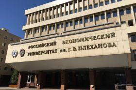 Цикл мероприятий пройдет на сайте Плехановского университета. Фото: Анна Быкова