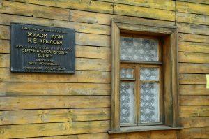 Интерактивную игру организуют в Музее Сергея Есенина. Фото: Анна Быкова