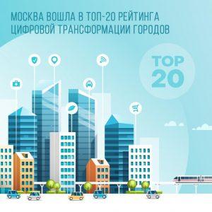Столица заняла 18 место в рейтинге цифровой трансформации городов