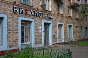 Виртуальную экскурсию проведут по району сотрудники библиотеки №13. Фото: Анна Быкова