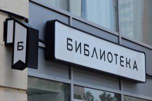 Встреча с писателями и поэтами пройдет в библиотеке №13. Фото: Анна Быкова
