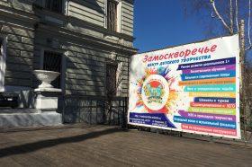 Ряд мероприятий запланировали педагоги центра «Замоскворечья». Фото: Анна Быкова