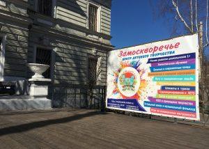 Акцию ко Дню Победы подготовят сотрудники центра «Замоскворечье». Фото: Анна Быкова