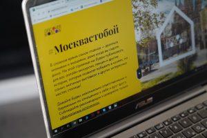 Виртуальные экспозиции Бахрушинского музея представили на платформе #Москвастобой. Фото: Денис Кондратьев
