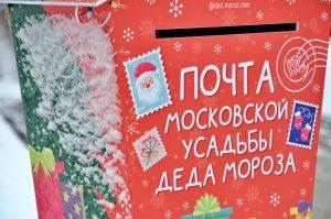 Свыше семи тысяч пассажиров воспользовались новогодней почтой на МЦК. Фото: Анна Быкова